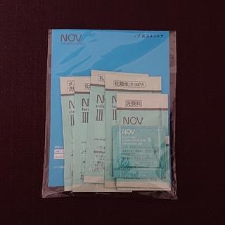 ノブ(NOV)のnov試供品(サンプル/トライアルキット)