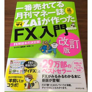 ダイヤモンドシャ(ダイヤモンド社)の一番売れてる月刊マネー誌zaiが作ったFX入門(ビジネス/経済)