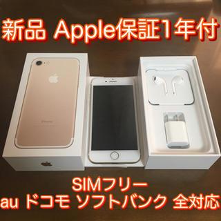 Apple - iPhone 7 ゴールド 32GB 新品 SIMフリー