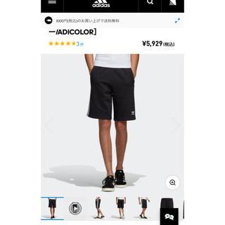 アディダス(adidas)のadidas オリジナルス 3ストライプ スウェット ハーフパンツ メンズXO(ショートパンツ)