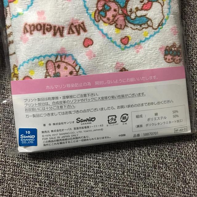 しまむら(シマムラ)のマイメロディ おねしょシーツ キッズ/ベビー/マタニティの寝具/家具(シーツ/カバー)の商品写真