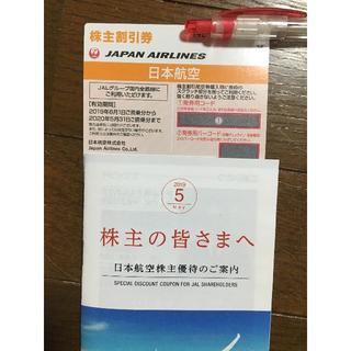 JAL(日本航空) - JAL 日本航空 株主優待です。