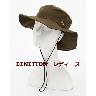 ベネトン(BENETTON)の新品 ベネトン  水陸両用 ポケッタブル トレッキング ハット 帽子UPF50(ハット)