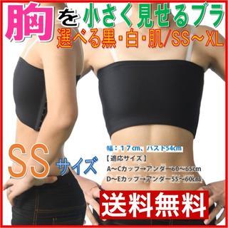 選べる3色5サイズ 胸を小さく見せるブラ ストラップ付 ~A65 キャミソール型(ブラ)