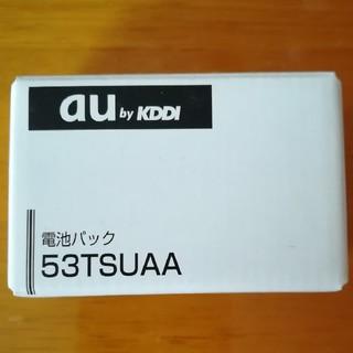au - au W53T 純正電池パック