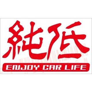 漢字2文字カッティングステッカー 文字変更可 カラー変更可 純低 兎組 短足など