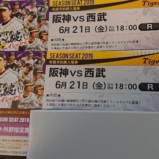 ハンシンタイガース(阪神タイガース)の6/21(金)阪神対西武 ライト外野指定席  2枚(野球)