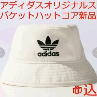 アディダス(adidas)のadidasOriginalsアディダスオリジナルスバケットハットコア帽子白(ハット)