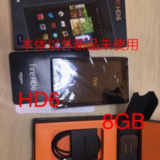 アンドロイド(ANDROID)のFire HD 6タブレット 8GB ブルー(タブレット)