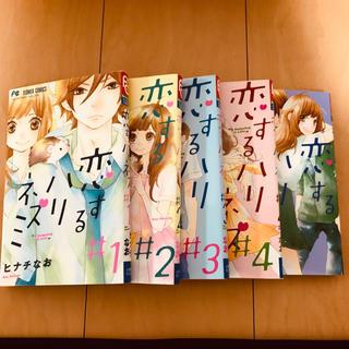 恋するハリネズミいち1~5巻全巻セット