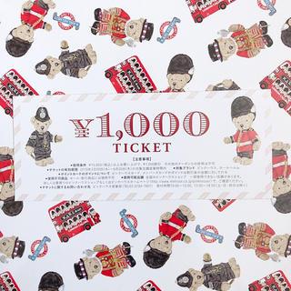 カールヘルム(Karl Helmut)の1000円チケット(その他)