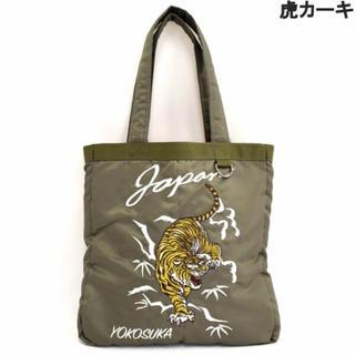 スカジャン風 刺繍入りのトートバック(虎)カーキ(トートバッグ)