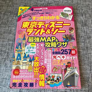Disney - ディズニーランド ・シー 攻略本