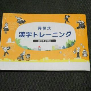 漢字検定対応 昇級式漢字トレーニング