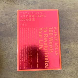 ダイヤモンドシャ(ダイヤモンド社)のアルフレッド・アドラー 人生に革命が起きる100の言葉(ノンフィクション/教養)