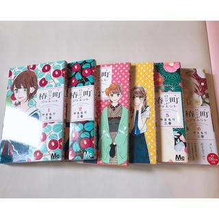 シュウエイシャ(集英社)の椿町ロンリープラネット1〜6巻(少女漫画)