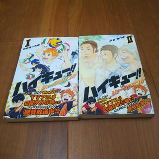 ハイキュー!! 小説 1、2巻