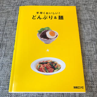 どんぶり 麺 の料理本(レシピ)