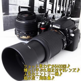 Nikon - ★超小型・超軽量★手ぶれ補正Wズーム★WIFISD★ニコン D60