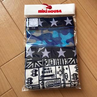ミキハウス(mikihouse)の新品☆ミキハウス ボクサーパンツ 110cm(下着)