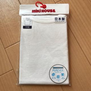 ミキハウス(mikihouse)の新品☆ミキハウス Tシャツ 110cm(下着)
