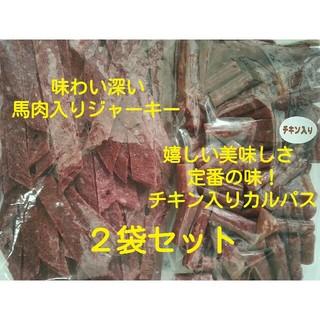 山形の馬肉入りジャーキー・チキン入りカルパス(訳あり品)  2袋セット