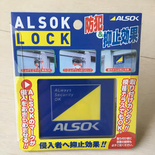 ALSOK  LOCK 防犯&抑止効果(その他)
