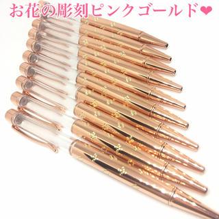 ハーバリウム ボールペン キット ピンクゴールド 10本セット(その他)