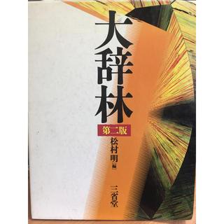 大辞林  第2版