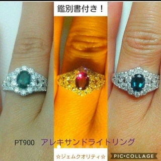 アレキサンドライト ダイヤ リング pt900(リング(指輪))