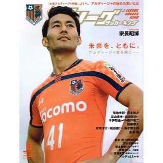 Jリーグ サッカーキング 2015年6月号 大宮アルディージャ 他 【雑誌】