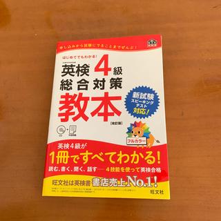 英検4級 総合対策教本