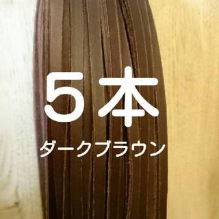 ◆ダークブラウン 5本◆グラブレース◆グローブ 紐◆硬式 軟式◆
