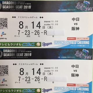 中日ドラゴンズ - 中日ドラゴンズ■8/14(水)中日vs阪神タイガース■ライト最前列2枚ペア2連番