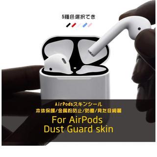 新品未使用  AirPods ダストガード スキンシール ブラック