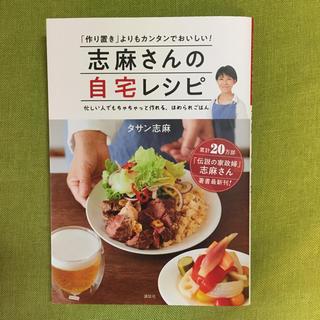 志麻さんの自宅レシピ