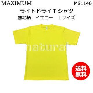 【新品】MAXIMUM ライトドライTシャツ 半袖 イエロー Lサイズ(Tシャツ/カットソー(半袖/袖なし))