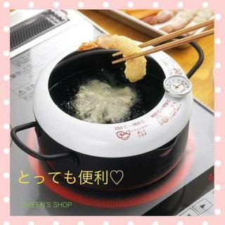 【売れています!!】温度計付き天ぷら鍋 ★ IH対応 ★
