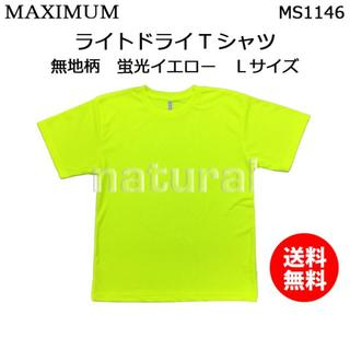 【新品】MAXIMUM ライトドライTシャツ 半袖 蛍光イエロー Lサイズ(Tシャツ/カットソー(半袖/袖なし))