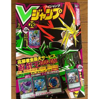 シュウエイシャ(集英社)のVジャンプ 7月号 ゴジータBR(漫画雑誌)