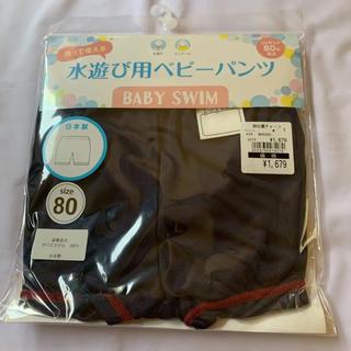 ニシマツヤ(西松屋)の水遊び用ベビーパンツ 80(水着)