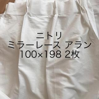 ニトリ - ニトリ レース アラン 100×198cm 2枚セット