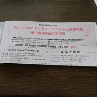 Bunkamura 五島美術館 招待券2枚セット