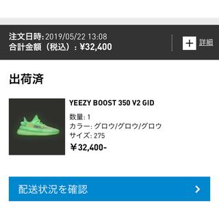 adidas - YEEZY BOOST 350 V2 GID グロウ 27.5cm