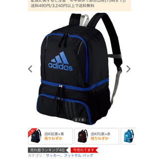 アディダス(adidas)のアディダス キッズ用 サッカーバッグ(その他)
