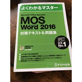 フジツウ(富士通)のMOS Word 2016 よくわかるマスター(資格/検定)