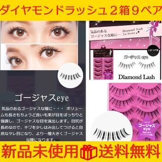 ダイヤモンドビューティー(Diamond Beauty)のDiamondLashダイヤモンドラッシュゴージャスアイつけまつげ2箱セット(つけまつげ)