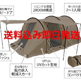 【新品未開封】DOD カマボコテントミニ T3-488-TN タンカラー