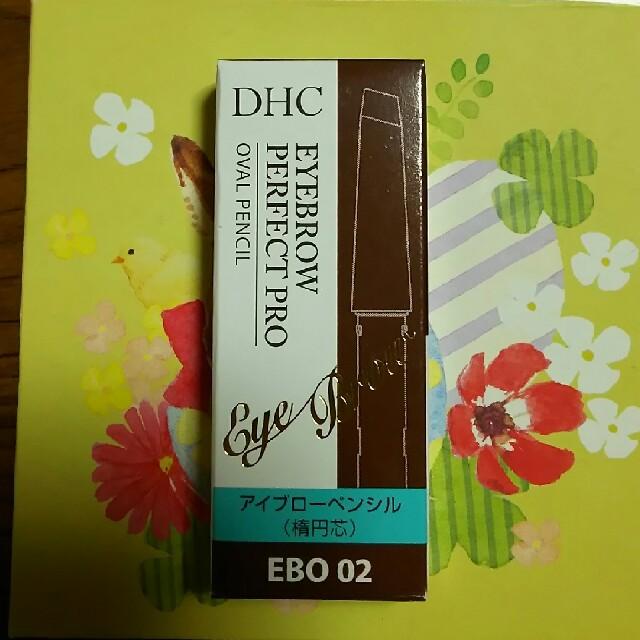 DHC(ディーエイチシー)のDHC  アイブローペンシル 楕円 コスメ/美容のベースメイク/化粧品(アイブロウペンシル)の商品写真