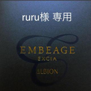 アルビオン(ALBION)の【ruru様 専用】(その他)